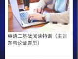 MBA英語直播課
