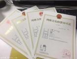 福建厦门泉州漳州等地办理网文证需要什么材料