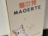 长期供应猫尔特牌凝结豆腐猫砂或者代加工