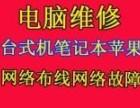 10元上门鼓楼海亮烟厂华联石羊桥装系统专修无线网络