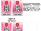常州 防伪标签 刮奖卡 二维码防伪标签专业生产厂家