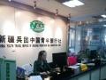 新疆兵团中国青年旅行社
