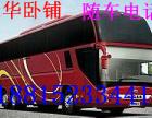 义乌到河池的大巴车直达//15988938012/快捷汽车