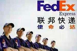 联邦FedEx国际快递极速寄往全球 西药中药液体药膏食品
