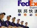 联邦FedEx国际快递为您服务 寄液体药品粉末颗粒到国外