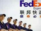 寄药品液体食物到国外 叫件电话 联邦FedEx国际快递