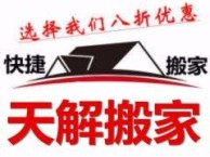 天津南开搬家公司