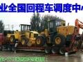 丽水专业调车 物流信息部有4-17米回程车挖机运输