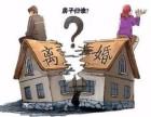 离婚房产分割问题,重庆伙伴顶呱呱律师,好律师高效!