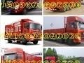 4-17米货车拉货 货物运输 设备运输 长途拉货