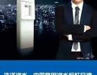 浩泽商务净水项目招商