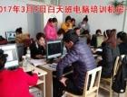 临朐文博苑信谊电脑设计培训学校