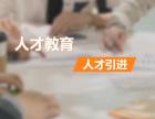 2018天津市办人才引进,慧永诺教育助你成功