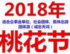 2018年平谷桃花节活动 平谷天云山+金海湖+团队烧烤两日游