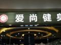爱尚(国际)健身会所