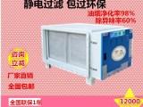 长沙湘一家菜馆厨房油烟净化器 静电原理 低排 12000风量