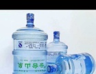 送水桶装水配送,公司量大优惠
