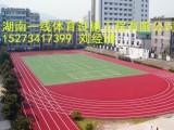 湘潭韶山市塑胶跑道施工报价湖南一线体育设施工程有限公司