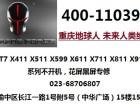 重庆渝北区地球人未来人类笔记本电脑死机开机花屏维修点