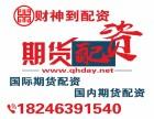 财神到正规国内商品期货配资公司瀚博扬-300元起-0利息