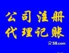 东莞记账报税工商变更