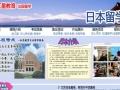 虹星教育-日本留学服务留学服务的较佳选择