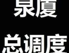 泉州晋江石狮到厦门拼车顺风车