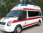 秦皇岛120救护车出租转院护送