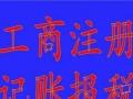 辽宁省税务咨询有限公司