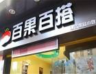 广州百果百搭甜品加盟费多少钱加盟前景怎么样?