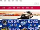 漯河车城生意加盟,年赚30万找当地人长期合作