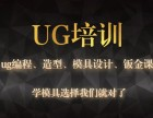 上海UG培訓 CAD制圖培訓 SolidWorks