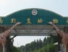 济南野生动物园世界一日