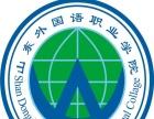山外周老师山外帆业国际小语种英日韩语言培训