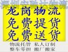 深圳到绍兴物流专线 货运直达 整车零担 实力接单