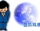 欢迎进入 金华四季沐歌太阳能 各站点售后服务+咨询电话