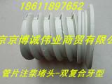 注浆管堵头,塑料堵头,注浆堵头,管片螺旋盖,管片吊装孔塞