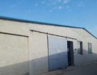 铁西区开发区附近有库房550平,600平,900平