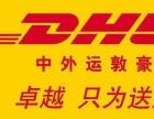 安阳DHL国际快递公司安阳DHL国际快递上门取件电话