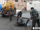 徐州专业管道疏通化粪池清理污水池高压清洗淤泥隔油池清理油管