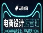 广州电商广告设计班