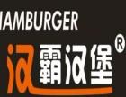 苏州汉霸汉堡加盟怎么样 汉霸汉堡加盟费多少钱 汉霸汉堡