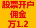 杭州股票开户,方便快捷低佣金优惠多多