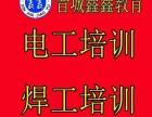 学电工焊工培训到晋城鑫鑫教育