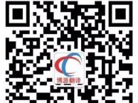 公司文件翻译 简介 宣传册 合同标书 财务文件等