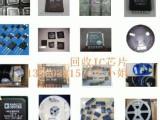 大连回收IC芯片 收购库存电子元件