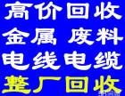 宁波上门废品回收铜铝铁不锈钢电线电缆电瓶各种塑料等