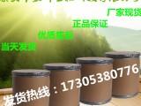 山东嘉叶氟立班丝氨厂家现货/氟立班丝氨价格/氟立班丝氨含量