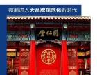 北京同仁堂蜂浆纸招商加盟招代理