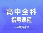 北京高二生物课外辅导,高二文综,高中理综辅导班